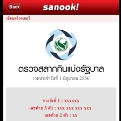 วันนี้วันหวยออก อย่าลืมตรวจหวยผ่าน Sanook! #sanookapp #lovesanook