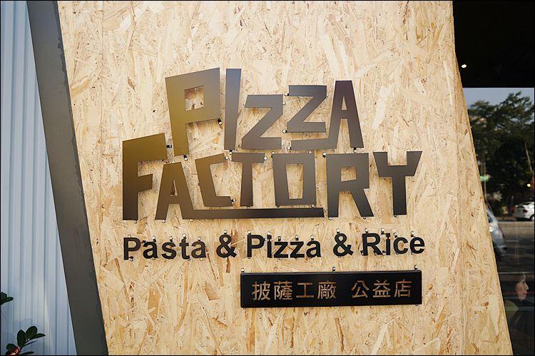 Pizza Factory披薩工廠公益店