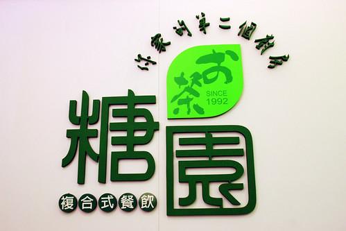 [台中市] 名人帶路台中第二站之糖園複合式餐飲(昌平總店 ...