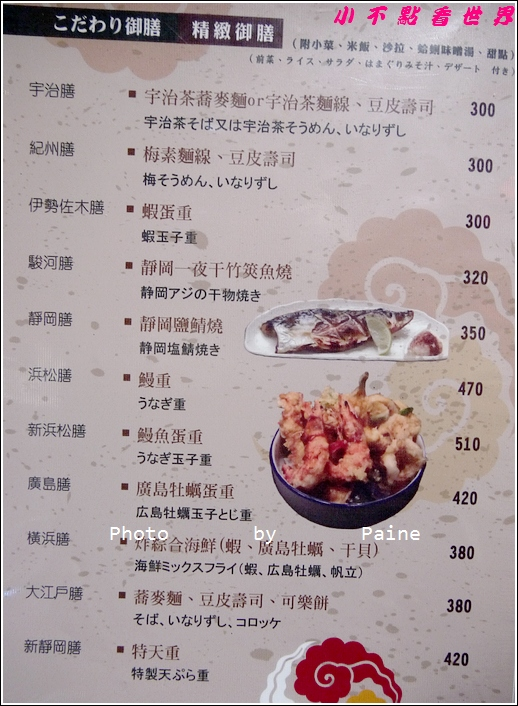 桃園日本廚房 (15).JPG