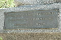 Севастополь, Малахов курган, памятник летчикам 8-й воздушной армии (1944 г)