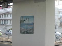 中央東線の壁紙プレビュー