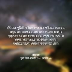কোরআন, সূরা আল-ইমরান (৩), আয়াত ৯১ (Allah.Is.One) Tags: faith truth quran verse ayat ayats book message islam muslim text monochorome world prophet life lifestyle allah writing flickraward jannah jahannam english dhikr bookofallah peace bangla bengal bengali bangladeshi বাংলা সূরা সহীহ্ বুখারী মুসলিম আল্লাহ্ হাদিস কোরআন bangladesh hadith flickr bukhari sahih namesofallah asmaulhusna surah surat zikr zikir islamic culture word color feel think quotes islamicquotes