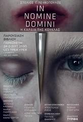 Παρουσίαση: In Nomine Domini - Η Καρδιά της Κούκλας