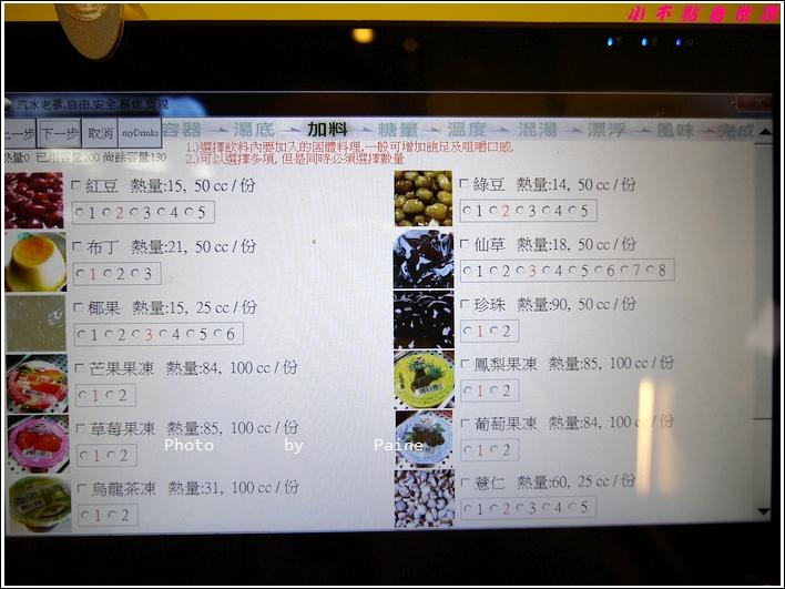 中壢汽水老爹 (06).JPG
