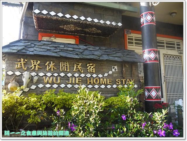 南投武界休閒民宿烤乳豬原住民image003