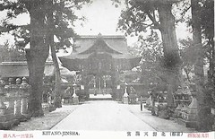 Postcard 7 (cdowney086) Tags: vintage postcard kitanotenmangu kitanojinja kamishichiken japan japanese