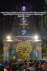 Marundheeswarar Temple , Thiruvanmiyur. (Kapaliadiyar) Tags: k marundheeswarar chenniyamman thiruvanmiyur