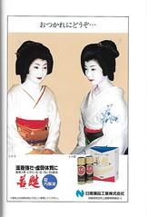 Aki no Kamogawa Odori 1996 005 (cdowney086) Tags: akinokamogawaodori pontocho onoe 先斗町 尾上流 秋の鴨川をどり geiko geisha 芸者 芸妓 momino momichō