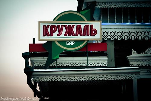 Иркутск-42