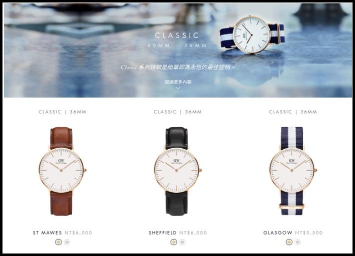 DW手錶-Classic