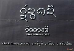 Wat Duang Dee Name Plaque  (DTHCM0303) วัดดวงดี ป้ายชื่อ