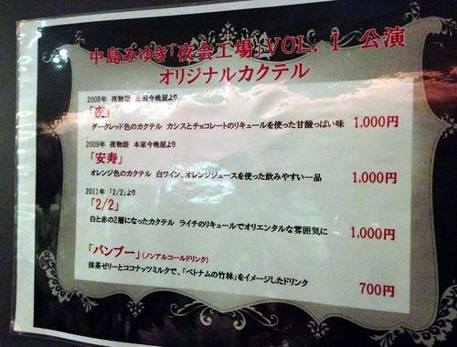 20131124_yakai6