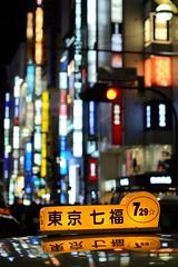 729 lights (Rosino) Tags: japan lights tokyo shinjuku bokeh taxi 50mmf18d