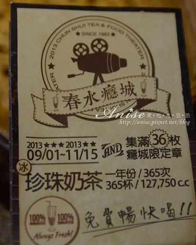 春水堂2007.jpg