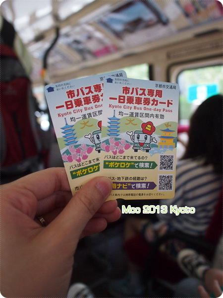 公車一日券