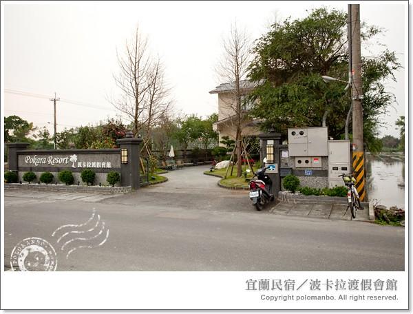 度假, 宜蘭, 遊玩, 礁溪, 民宿, 住宿, 波卡拉, vision:outdoor=0982, vision:street=0657, vision:car=062 ,www.polomanbo.com