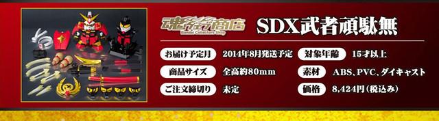 【追加官圖】SDX 系列『戰國傳』始動!SDX 武者頑駄無 見參!