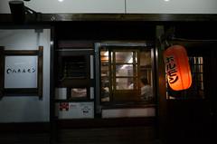 Hormon (kinpi3) Tags: street japan night nagoya gr ricoh fushimi