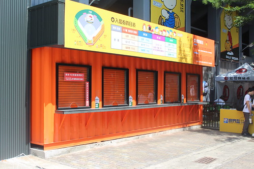 台南市立棒球場售票亭 Tainan Municipal Baseball Stadium Ticket booth