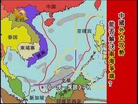【凤凰一虎一席谈】中国外交攻势能否解决南海争端