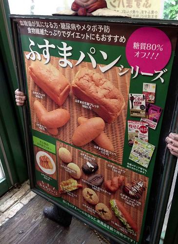 20131005_みんなのパン2