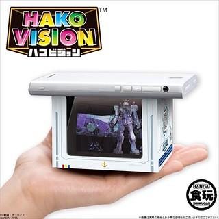 使用智慧型手機就能享受驚奇特效的『HAKO VISION』(機動戰士鋼彈Ver.)