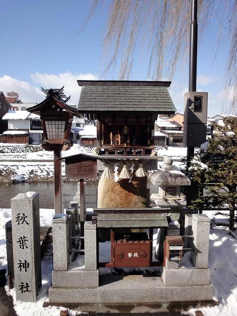 超小さな秋葉神社|