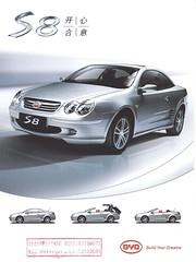 Why Buy German (Hugo-90) Tags: auto china car ads advertising vehicle catalog brochure