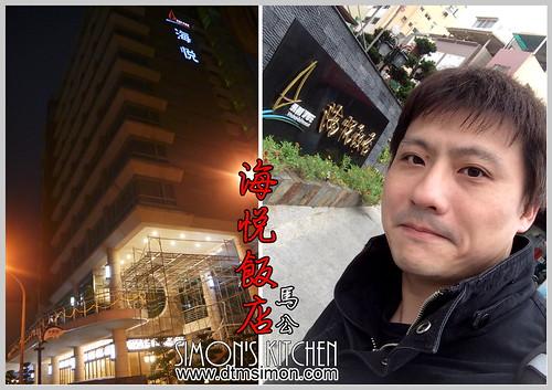 海悅飯店00