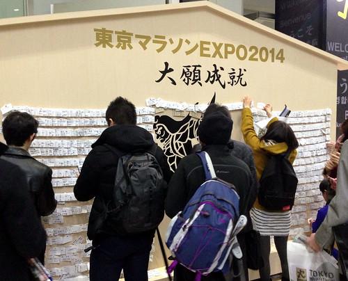 tokyo marathon2014 expo 4