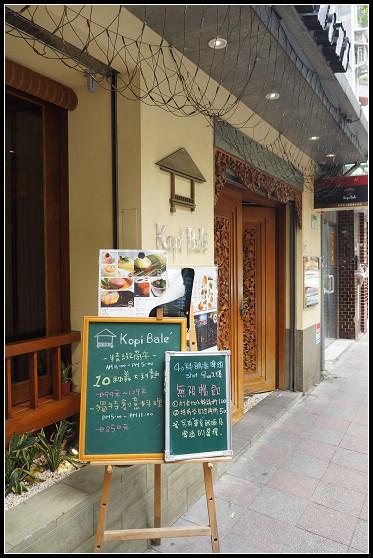 【約訪】大直。Kopi Bale 峇里島主題餐廳 & 酒品 @ ▌Meiko 愛敗家。甜點。旅行~▌ :: 痞客邦