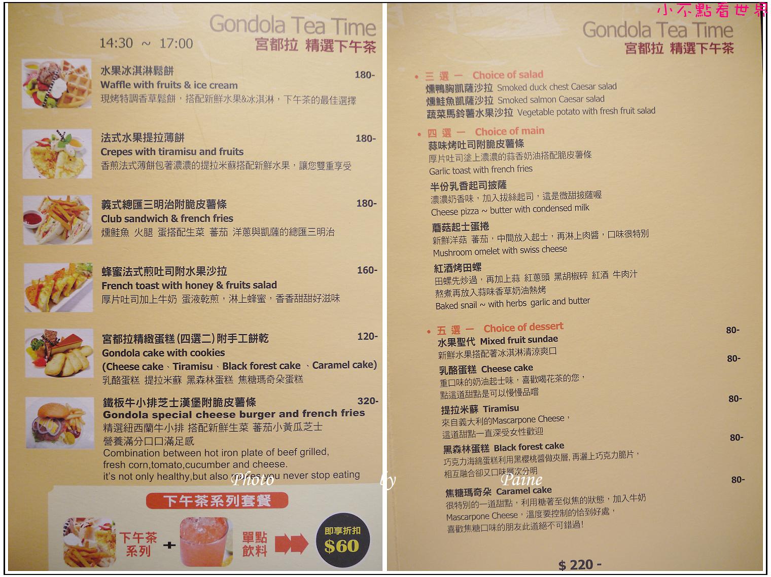 台北宮都拉義式料理025.JPG