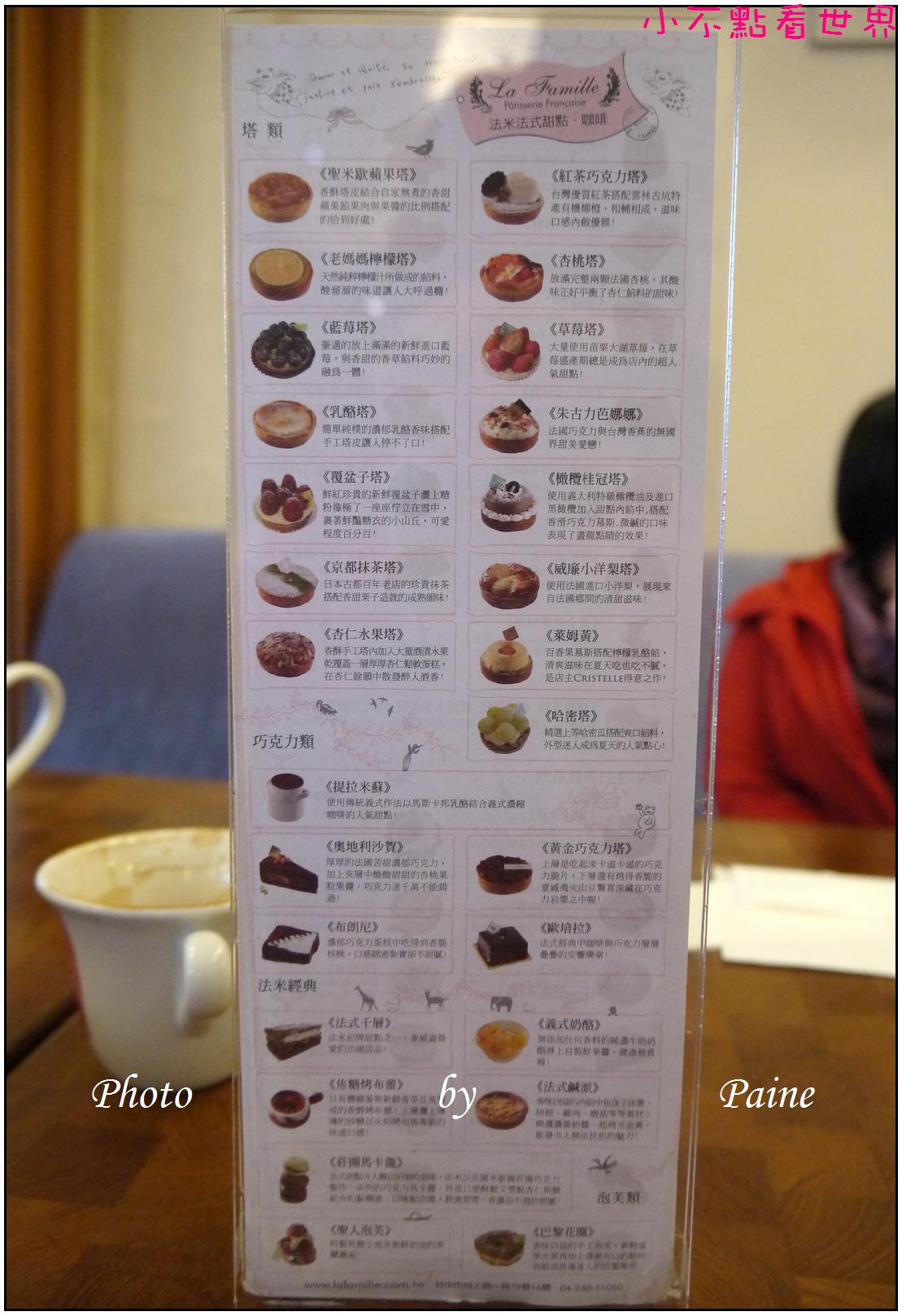 雲林斗六法米法式甜點 (101).JPG