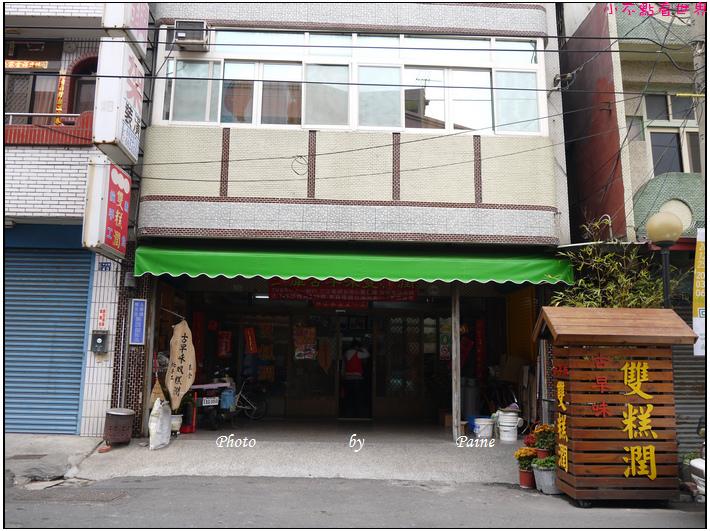 雲林土庫雙糕潤 (2).JPG
