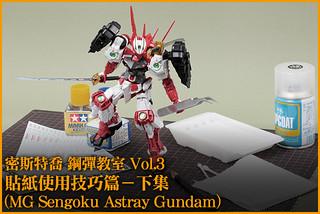鋼普拉教室 Vol.3 貼紙使用技巧篇-下集(MG Sengoku Astray Gundam)