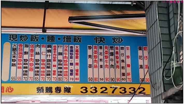 桃園品味廣東粥 (16).jpg