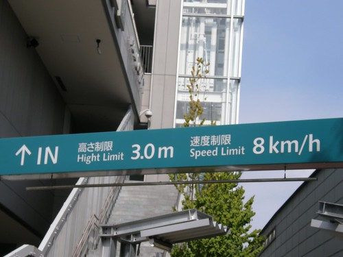 #1799 Engrish: Hight, wideth, longth, etc.
