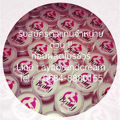 รับสมัครตัวแทนจำหน่าย❤️ ด่วน !! ก่อนผลิตโบรชัวร์  สินค้ามีหลายตัว จะอัพลงเรื่อยๆนะคะ ถ้าตัวแทนจะได้แคตตาล็อกไปเลยคะ สินค้าทุกตัวมี อ.ย. และมีใบอนุญาตินำเข้าจากเกาหลี  Line : ayabrandcream Tel : +6684-8880155