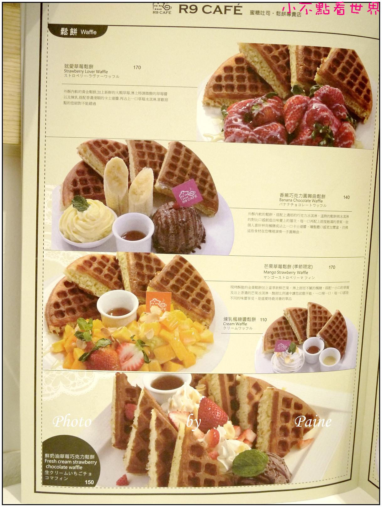 桃園R9 CAFE (22).JPG