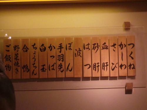 20130801_torishiki2