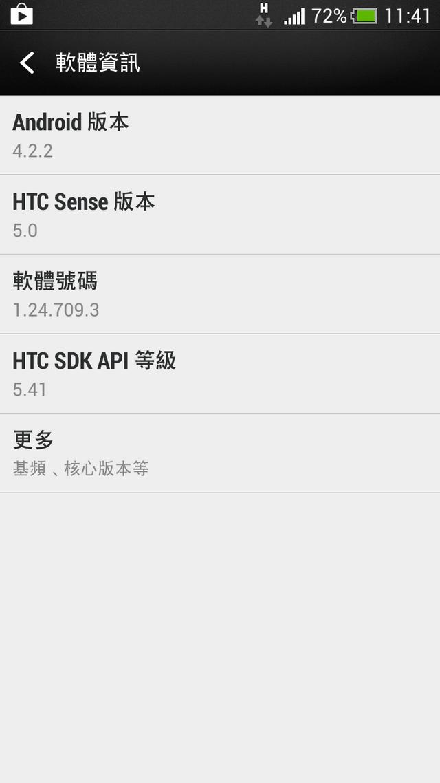 金屬美音誘惑 迷你登場 新HTC One Mini - 35
