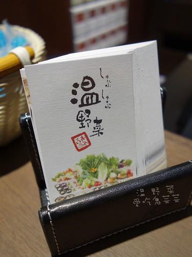 溫野菜_006.jpg