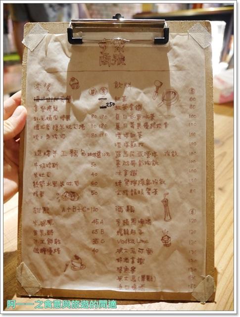 台東美食老宅老屋享樂商號貝克蕾手工烘培甜點下午茶宵夜image022