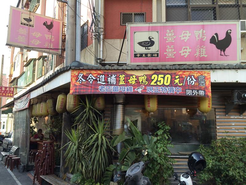 20140101 老店薑母雞