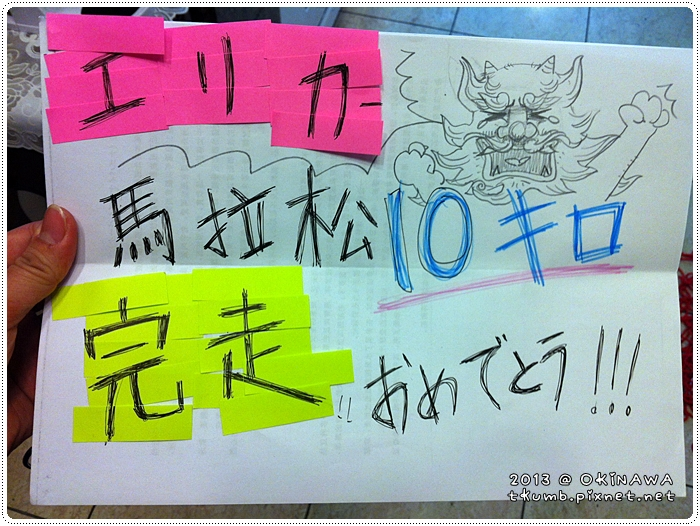 沖繩馬10K (33).jpg