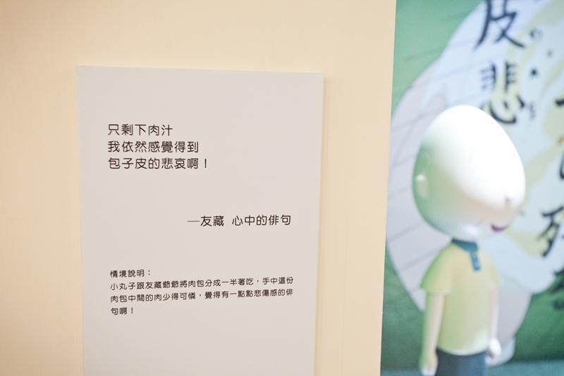 華山, 小丸子特展 ,polomanbo