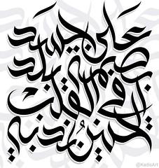 الحنين ندبة في القلب.. بصمة بلد على جسد #تمرين #خط_الوسام #خط_عربي #خط #خطاط #كاليجرافي #فن #حروفيات #محمود_درويش #calligraphy #typography #lettering #ink #arabic #hatt #hattat #arabic #graffit #calligrafitti #beautiful #artlovers #illustration #galleryar (ahmad kadi) Tags: instagram الحنين ندبة في القلب بصمة بلد على جسد تمرين خطالوسام خطعربي خط خطاط كاليجرافي فن حروفيات محموددرويش calligraphy typography lettering ink arabic hatt hattat graffit calligrafitti beautiful artlovers illustration galleryart artisticshare artweinspire instaart artist art artwork kadisart