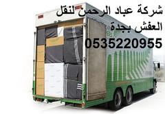 ارخص شركات نقل العفش بجدة 0535220955 (hananfayez960) Tags: ارخص شركات نقل العفش بجدة فى جدة شركة عفش رخيصة