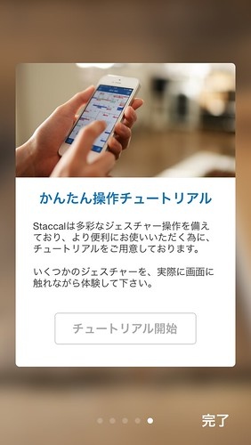 【iOSアプリ】Staccal 2
